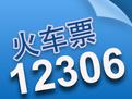 12306用户体验依旧糟糕但学会了卖萌